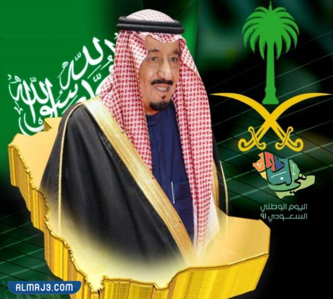 خلفيات الملك سلمان مع شعار اليوم الوطني 91