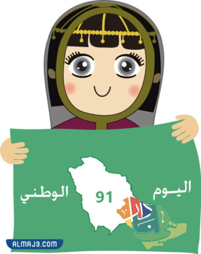 تصميمات شعار اليوم الوطني 91 للأطفال