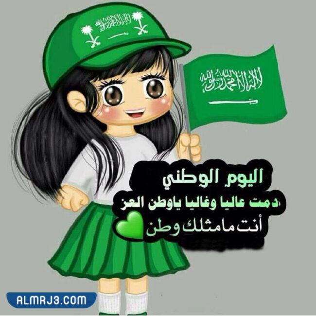 بطاقات تهنئة باليوم الوطني السعودي للبنات
