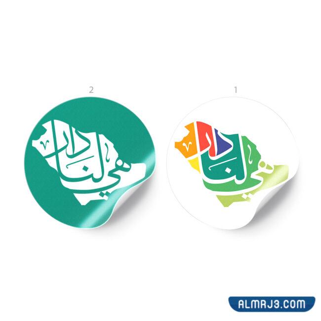 معنى شعار اليوم الوطني السعودي 91