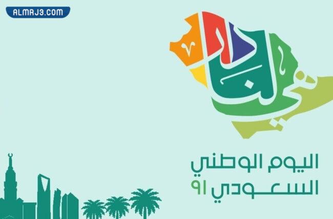 خلفيات شعار اليوم الوطني السعودي 91