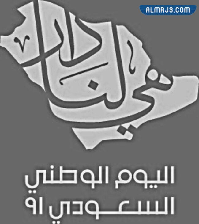 صور شعار اليوم الوطني 91 أبيض واسود