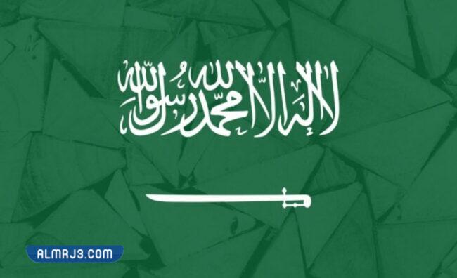 علم المملكة العربية السعودية بدقة عالية hd