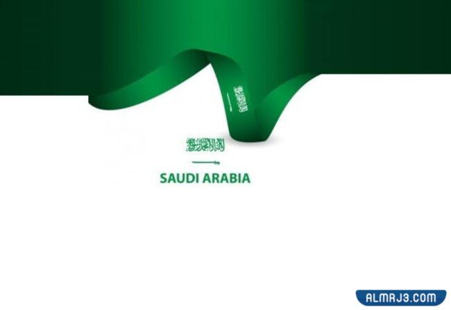 علم المملكة العربية السعودية للتصميم