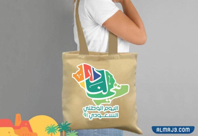 شنط لليوم الوطني السعودي 91