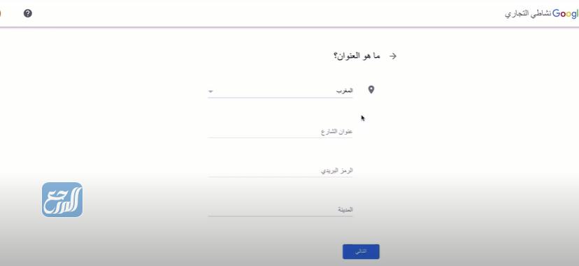كيف اسوي موقع الكتروني تجاري مجاني على google