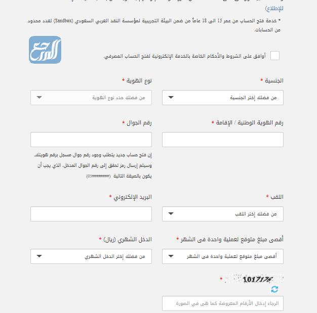 كيفية فتح حساب الراجحي إلكترونيًا للمقيمين