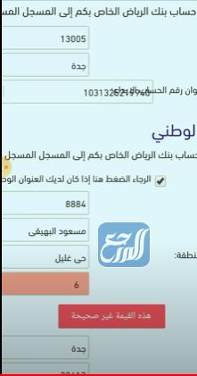 طريقة تحديث بيانات بنك الرياض عن طريق اون لاين الرياض