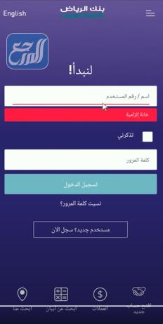 تحديث بيانات بنك الرياض اون لاين عن طريق الجوال