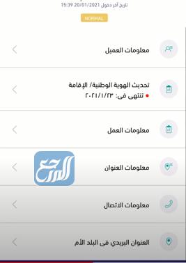 طريقة تحديث بيانات الهوية اون لاين بنك الرياض