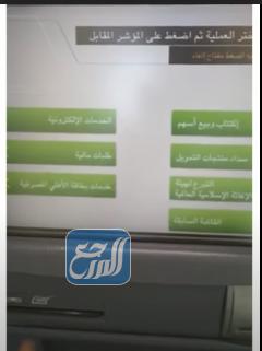 طريقة تغيير الرقم السري لبطاقة بنك الاهلي من الصراف الالي