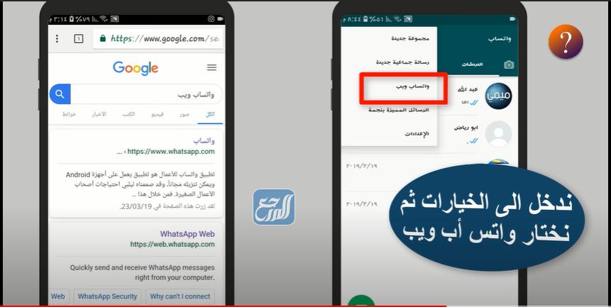 كيفية فتح موقع whatsapp web من الجوال