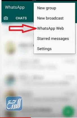 كيفية تسجيل الدخول إلى WhatsApp Web من جهاز كمبيوتر