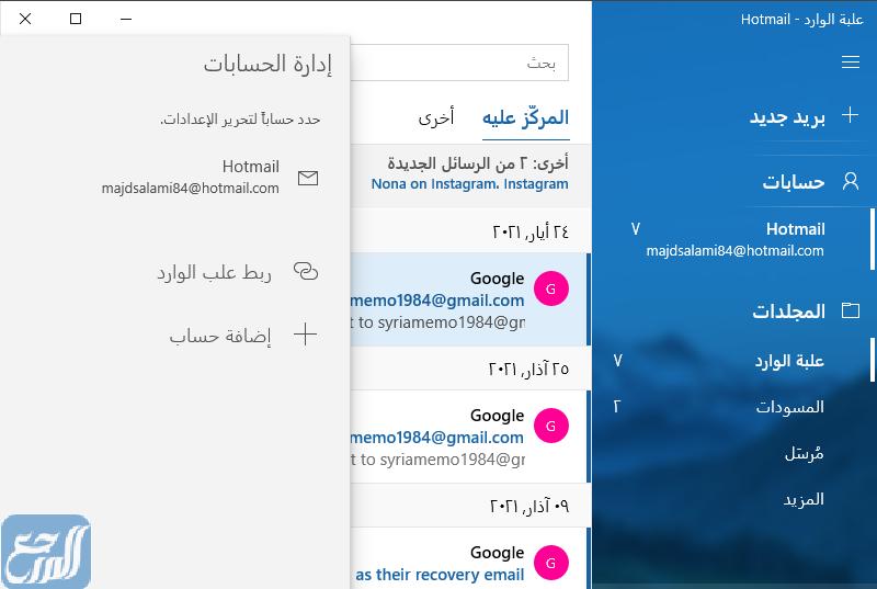 خطوات الدخول إلى حساب الهوتميل عبر بريد ويندوز 10
