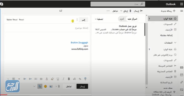 كيفية إرسال رسالة بواسطة الهوتميل