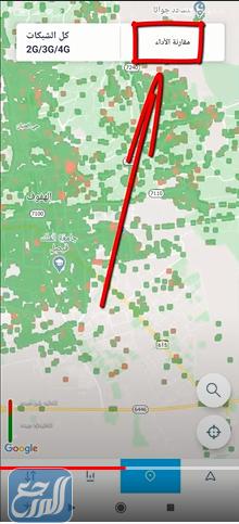 استخدام تطبيق Open signal لمعرفة أفضل تغطية في المنطقة