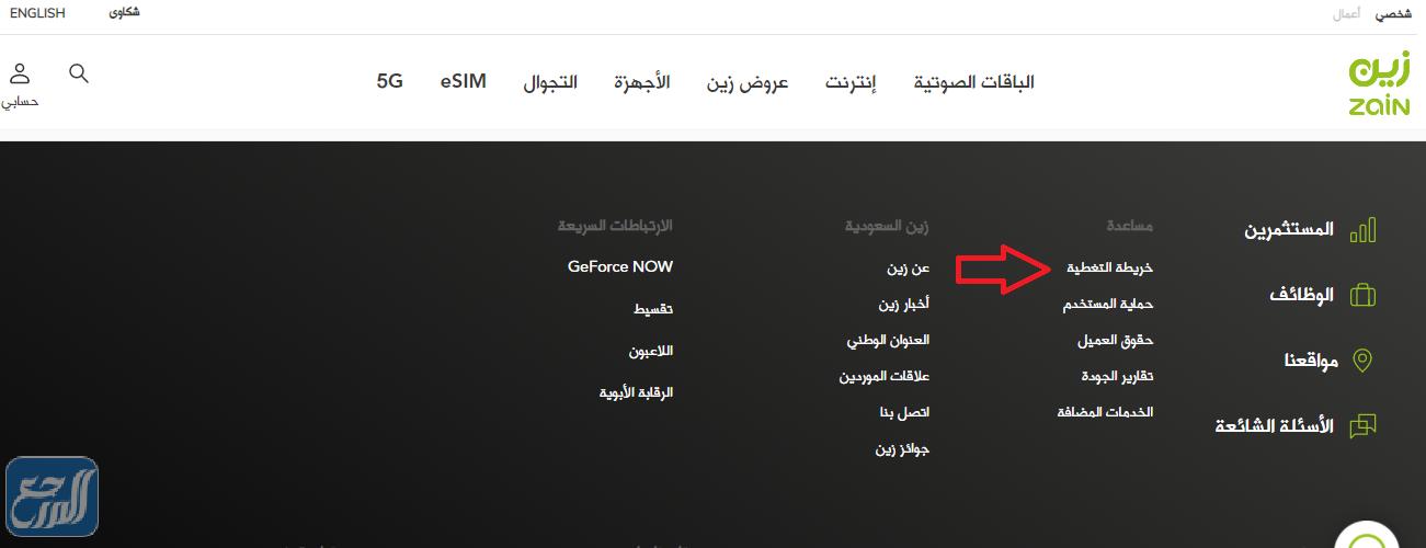 التأكد من تغطية 5G زين السعودية