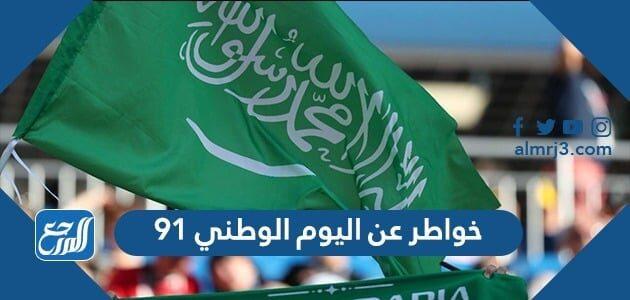 10 خواطر عن اليوم الوطني السعودي 91 قصيرة