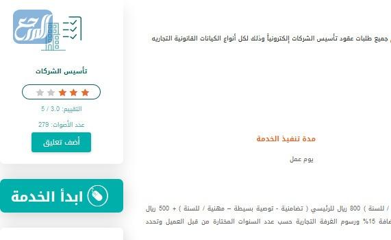 كيفيةطباعة عقد تأسيسالشركاتبالسعودية