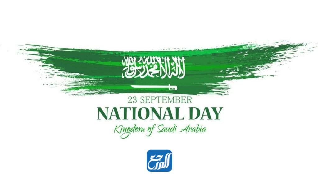 عن اليوم الوطني السعودي لعام 1443