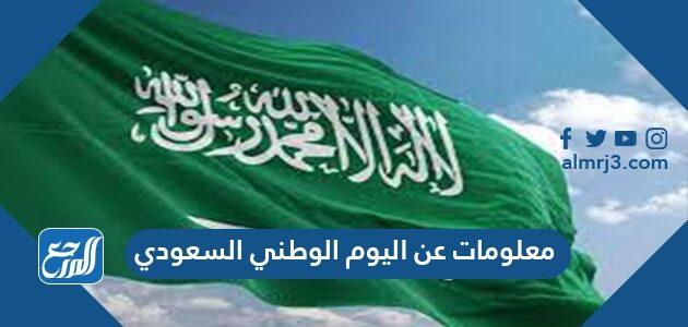 10 معلومات عن اليوم الوطني السعودي