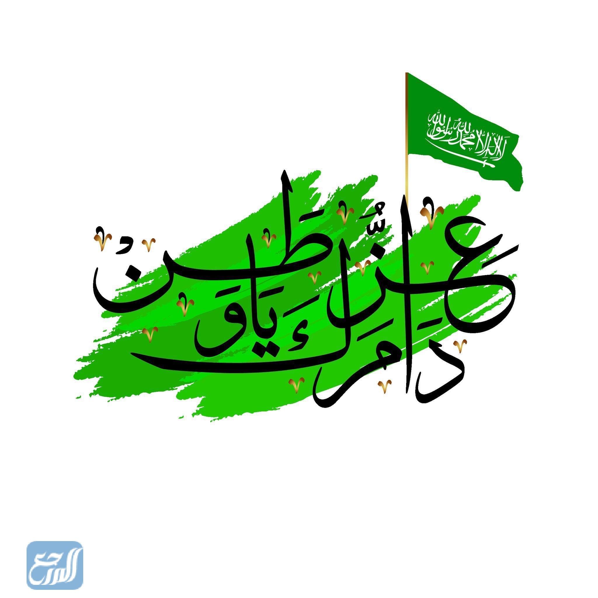 بطاقات تهنئة اليوم الوطني السعودي 91 لعام 2021 - 1443