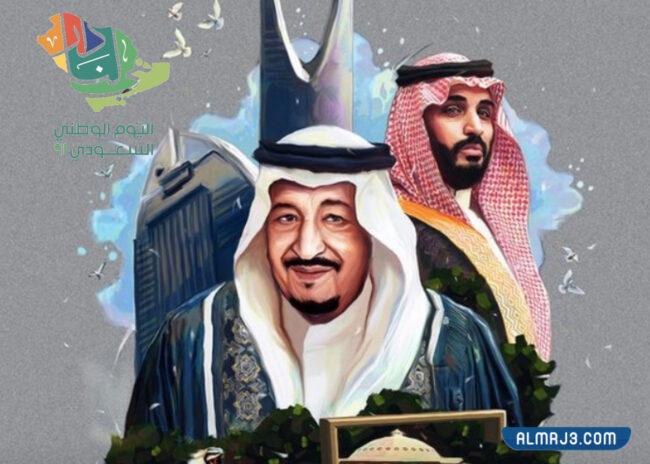 خلفيات خادم الحرمين الشريفين وولي العهد مع شعار اليوم الوطني 91