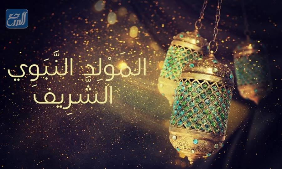 متى عيد المولد النبوي في السعودية لعام 1443