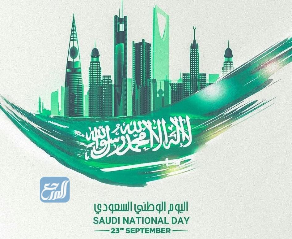 عن اليوم الوطني للمملكة العربية السعودية 91