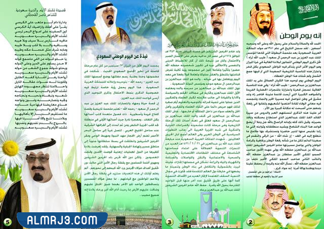 مطويات لليوم الوطني السعودي 91