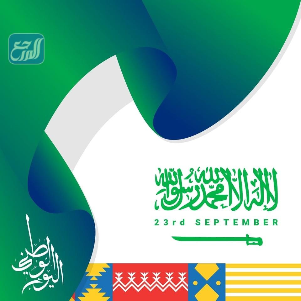 صور بمناسبة اليوم الوطني السّعودي 91 لعام 1443