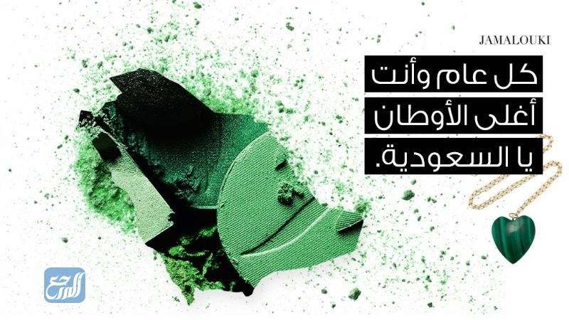 تصميم بطاقة تهنئة باليوم الوطني 91 للمملكة العربية السعودية