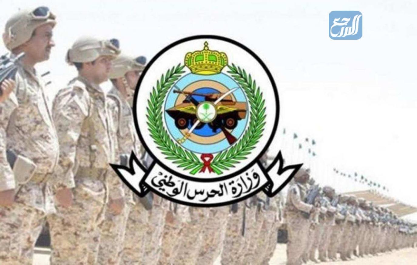 عن وزارة الحرس الوطني 1443