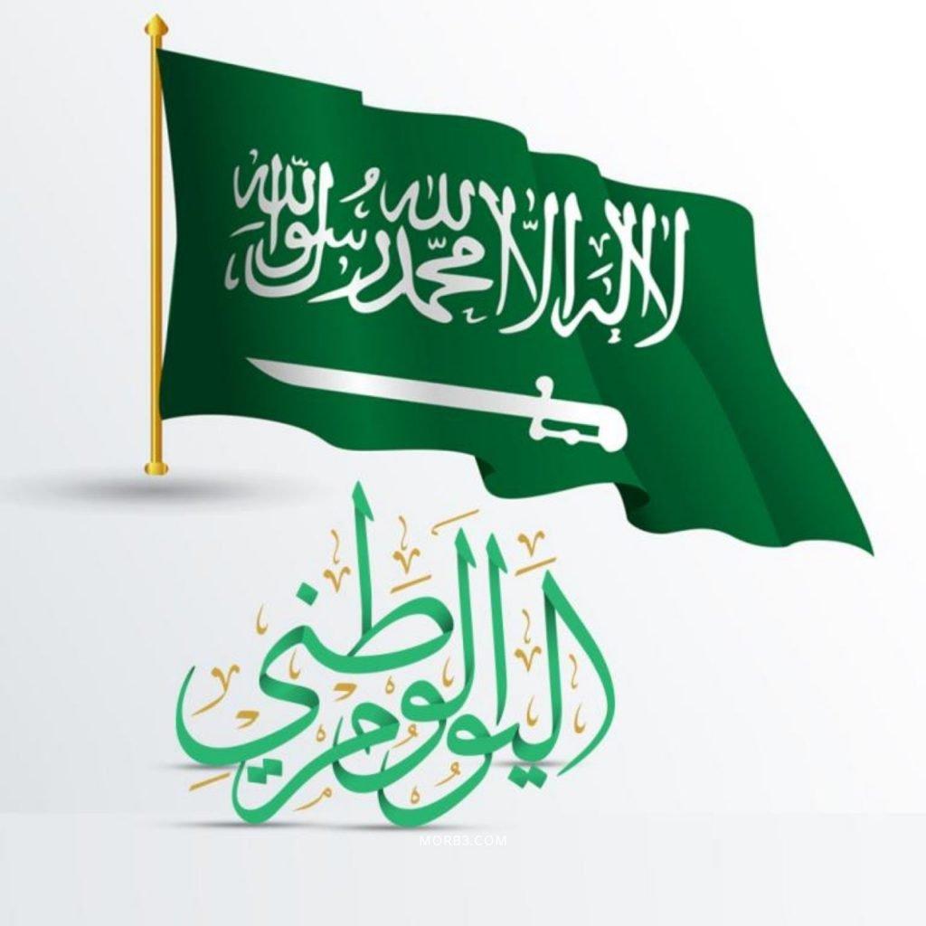 رمزيات اليوم الوطني السعودي بدون حقوق 2021
