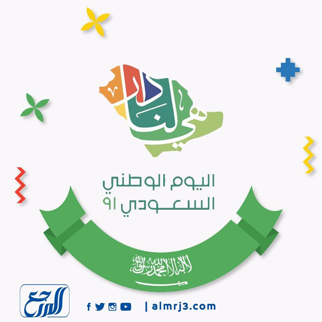 عن اليوم الوطني السعودي 1443