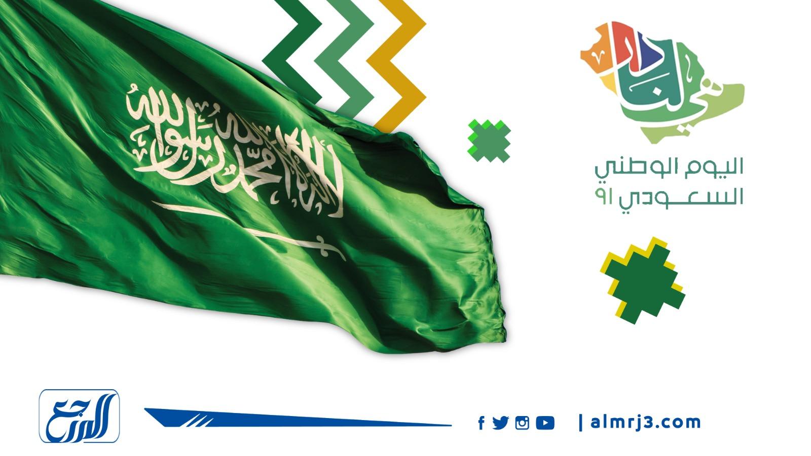 حول اليوم الوطني السعودي 1443