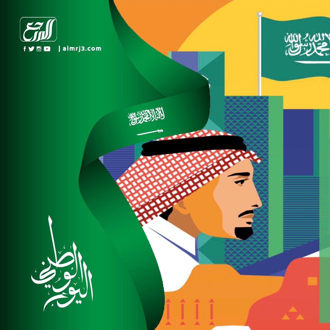 حول اليوم الوطني 91 في السعودية
