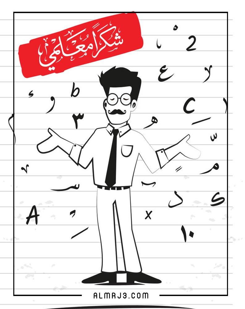 أجمل صور شعار يوم المعلم 2021
