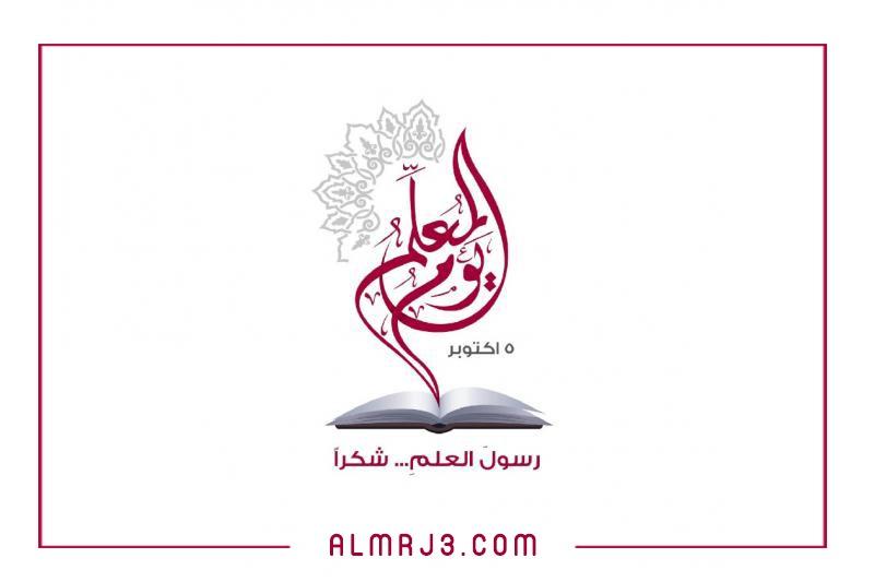شعار يوم المعلم الجديد 1443 - 2021