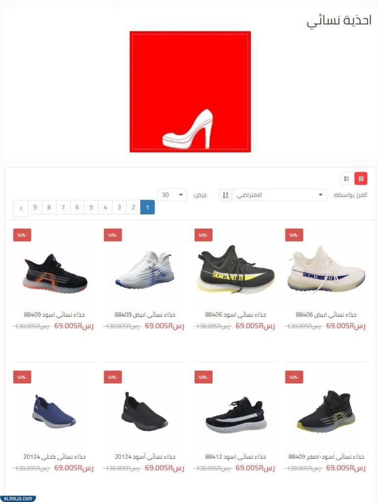 عروض فلورينا الأحذية الحريمي - عروض فلورينا اليوم الوطني 91 لعام 1443 - 2021