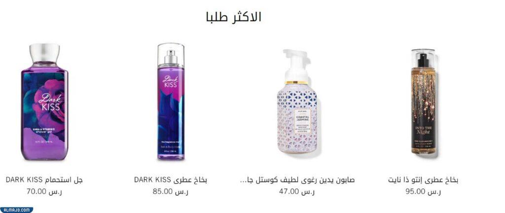 المنتجات الأكثر طلبًا