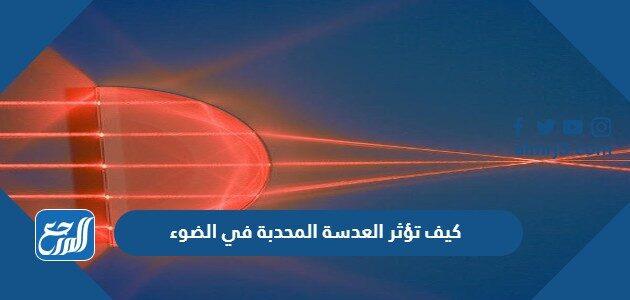 كيف تؤثر العدسة المحدبة في الضوء