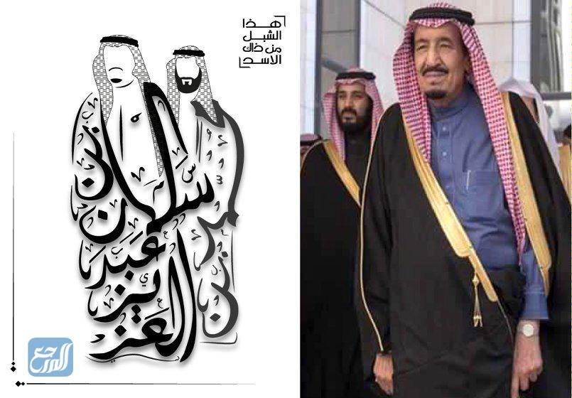 اجمل الرسومات الملك سلمان وولي العهد