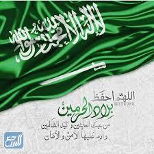 أجمل صور تهنئة عن اليوم الوطني السعودي 91
