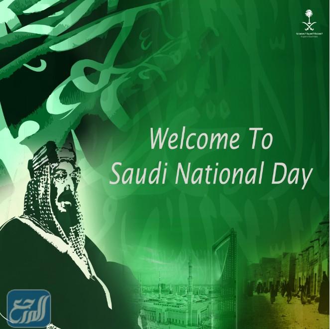 بطاقة تهنئة باليوم الوطني السعودي بالإنجليزي