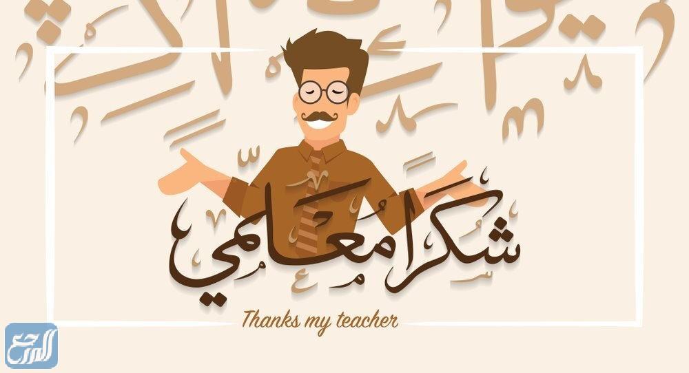 يوم المعلم العالمي 1443