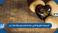 آخر وصية نطق بها النبي عليه السلام قبل وفاته كانت عن