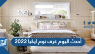 أحدث البوم غرف نوم ايكيا 2022
