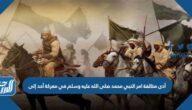 أدى مخالفة امر النبي محمد صلى الله عليه وسلم في معركة أحد إلى