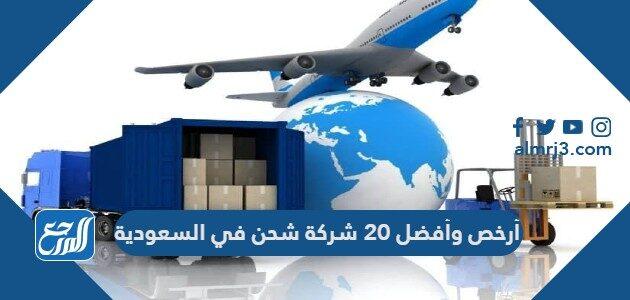 أرخص وأفضل 20 شركة شحن في السعودية